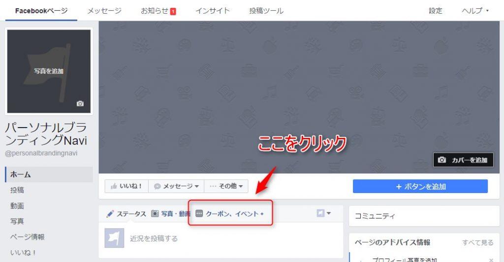 Facebookページでイベントページを作成