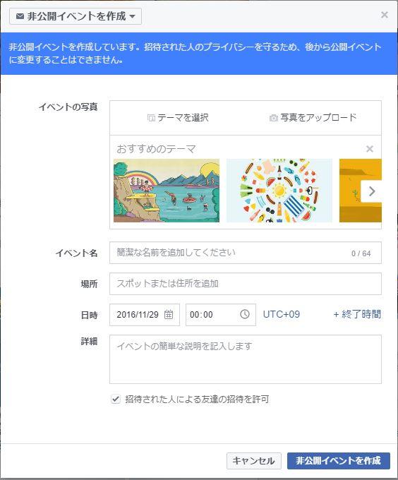 Facebookページでセミナー告知(イベント作成画面)