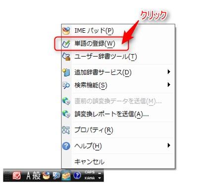 言語バーで単語登録を選択2