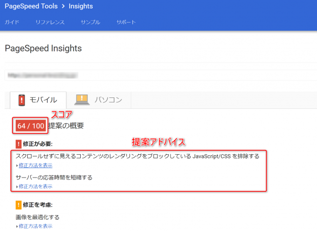 PageSpeed Insightsでの表示速度