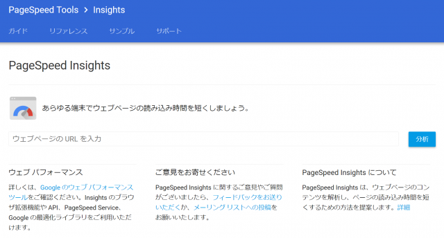 Google PageSpeed Insight TopPage