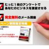 5/22~31:無料メルマガ登録キャンペーン実施中!