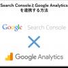 【2017年最新版】Search ConsoleとGoogle Analyticsを連携する方法
