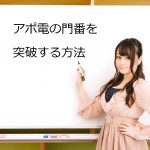 教えて!新卒営業キャリア塾vol.14-アポ電の門番を突破する方法。