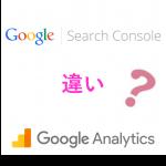 Search ConsoleとGoogle Analyticsの違いと連携によるメリット