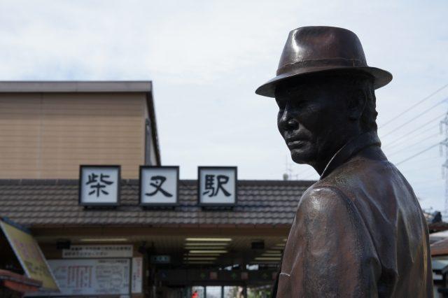 寅さんと柴又駅