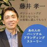 藤井孝一さんのパーソナルブランディング秘話(1)