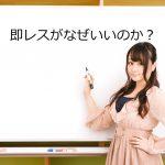 教えて!新卒営業キャリア塾vol.21-即レスがなぜいいのか?