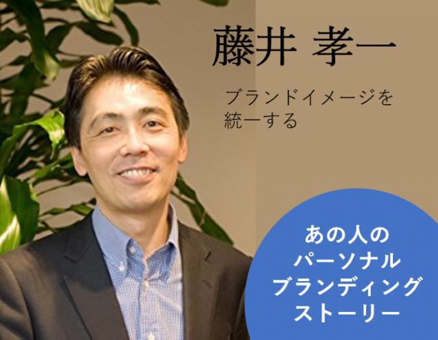 藤井孝一氏のパーソナルブランディング成功秘話