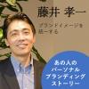 藤井孝一氏のパーソナルブランディング秘話(2)