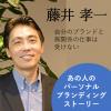 藤井孝一氏のパーソナルブランディング秘話(3)