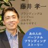 藤井孝一氏のパーソナルブランディング秘話(4)