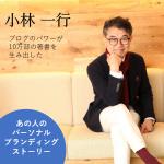 小林一行さんのパーソナルブランディング秘話(2)