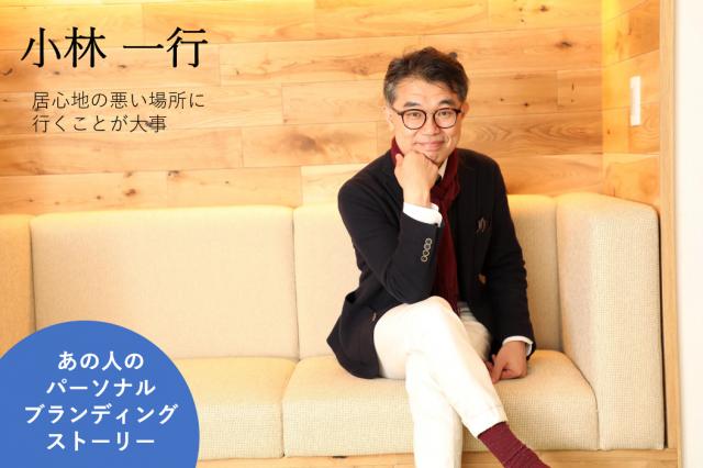 小林一行さんのパーソナルブランディング成功秘話3