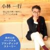 小林一行さんのパーソナルブランディング秘話(3)