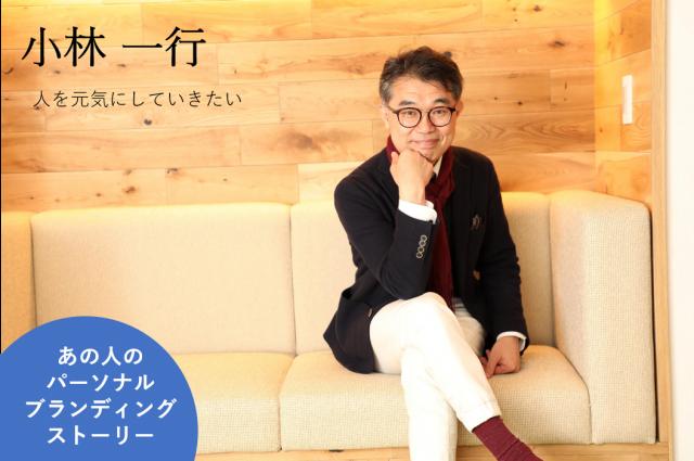 小林一行さんのパーソナルブランディング成功秘話4